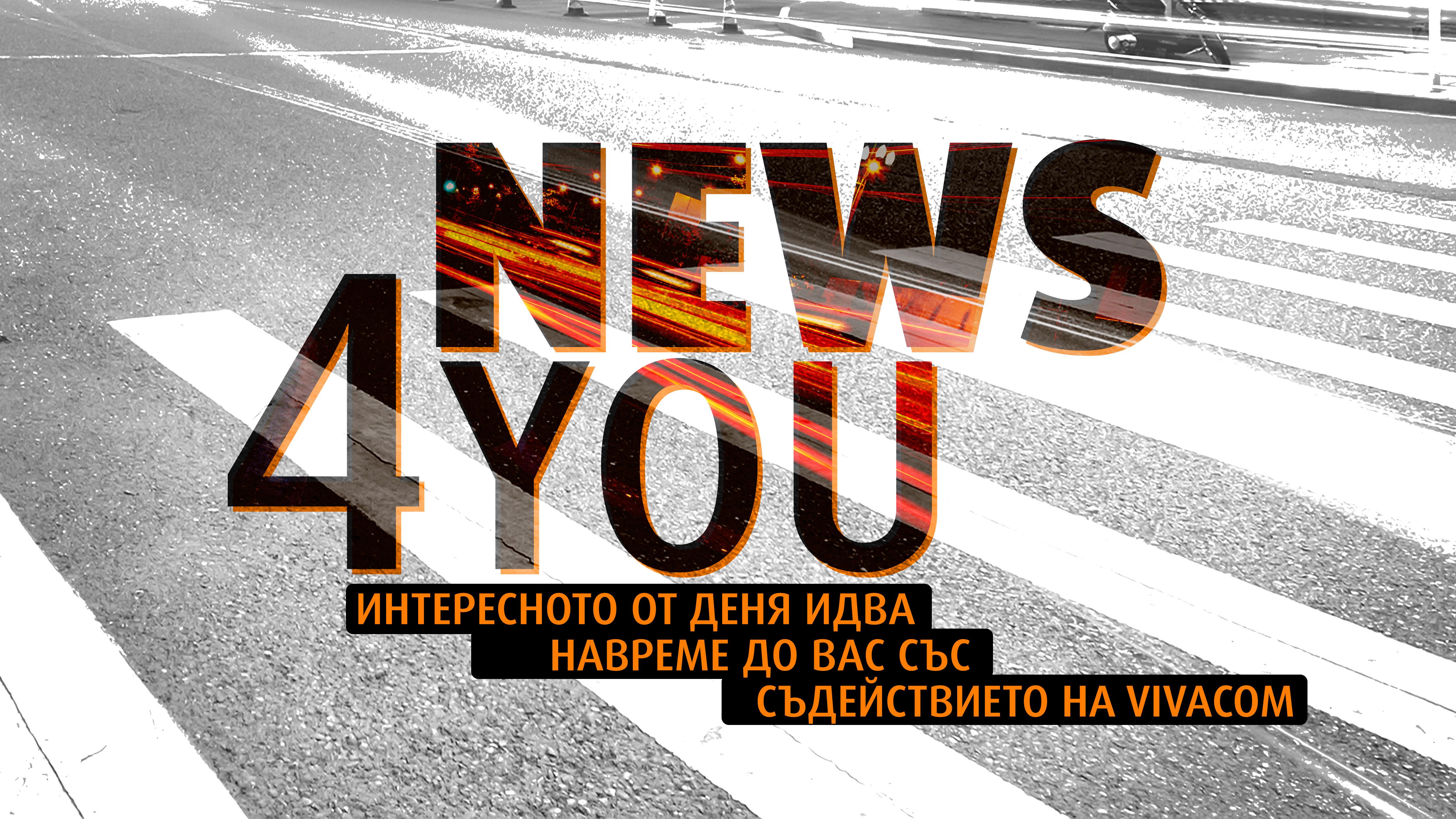 news4u